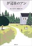 炉辺荘のアン―赤毛のアン・シリーズ7―(新潮文庫)