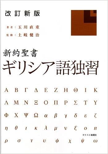 改訂新版 新約聖書ギリシア語独習