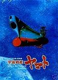 Space Battleship Yamato Complete Animation DVD Box Set