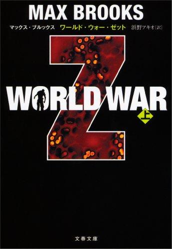 WORLD WAR Z(上)