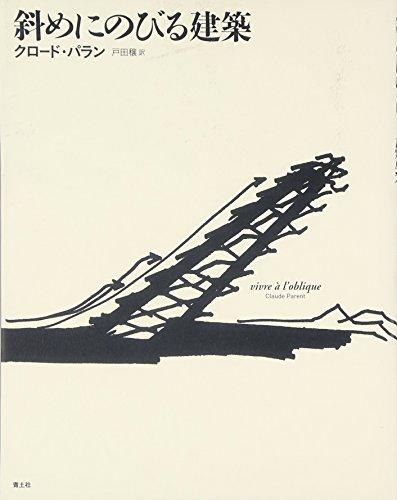 斜めにのびる建築―クロード・パランの建築原理