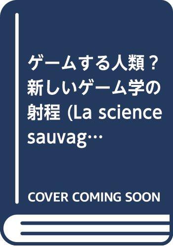 ゲームする人類―新しいゲーム学の射程 (La science sauvage de poche)
