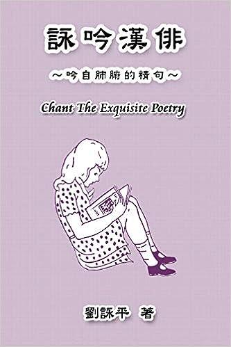 Amazon | Chant The Exquisite Poetry: 詠吟漢俳 | Amy Liu, 劉詠平 ...