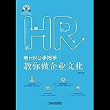 老HRD手把手教你做企业文化 (老HRD手把手系列丛书)
