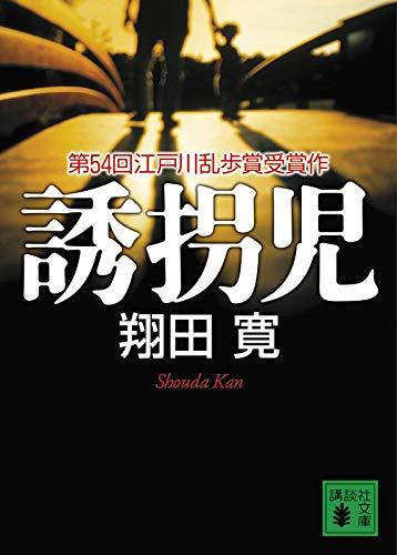 誘拐児 (講談社文庫)