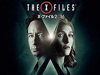 X-ファイル 2016 小杉十郎太・相沢恵子バージョン