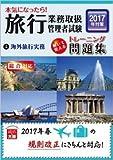 本気になったら!旅行業務取扱管理者試験トレーニング問題集〈4〉海外旅行実務〈2017年対策〉