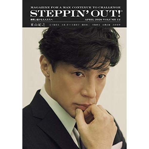 STEPPIN' OUT!2020年4月号 表紙画像