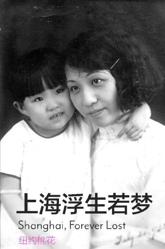Shanghai, Forever Lost: A Biography of My Grandmother and Mother (Chinese Edition)