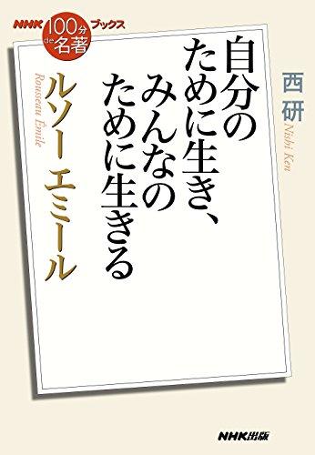 NHK「100分de名著」ブックス ルソー エミール―自分のために生き、みんなのために生きる
