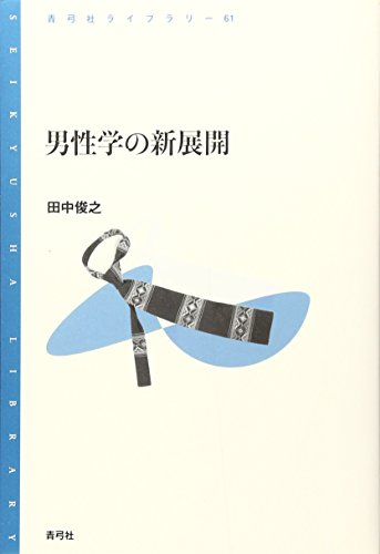 男性学の新展開 (青弓社ライブラリー)