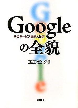 Googleの全貌