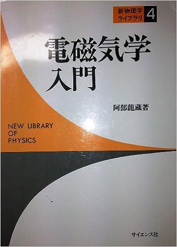電磁気学入門 (新物理学ライブラ...