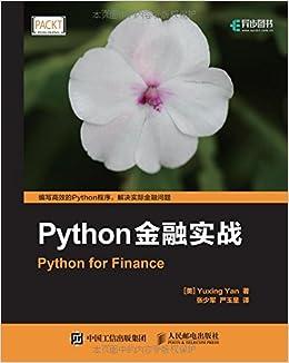 e48d5742a11 Python金融实战   美 Yuxing Yan 张少军,严玉星  9787115457073  Amazon.com  Books