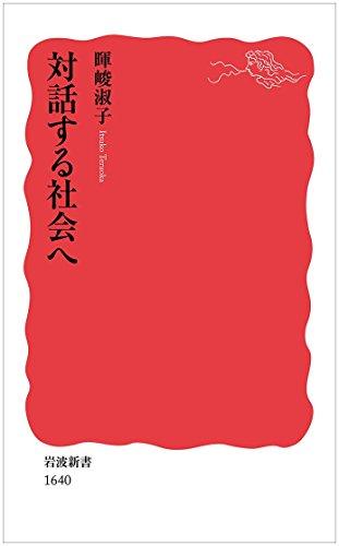 対話する社会へ (岩波新書)