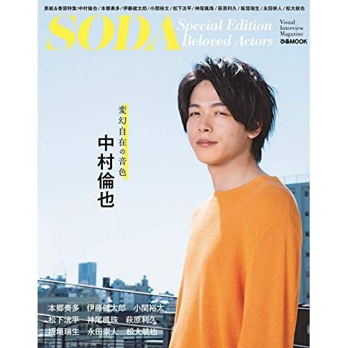 SODA Special Edition Beloved Actors 表紙画像
