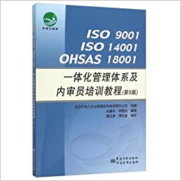 ISO 9001 ISO 14001 OHSAS 18001 Integrated Management System