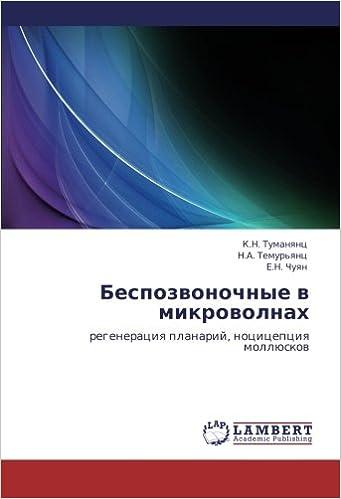 Bespozvonochnye v mikrovolnakh: regeneratsiya planariy, notsitseptsiya mollyuskov (Russian Edition)