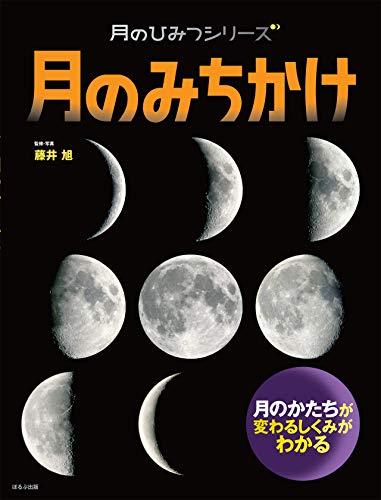 月のみちかけ (月のひみつシリーズ)