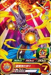 Super Dragon Ball Heroes / PMDS-04 Wills: Amazon.es ...