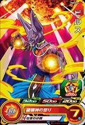 Super Dragon Ball Heroes / PMDS-04 Wills: Amazon.es ...
