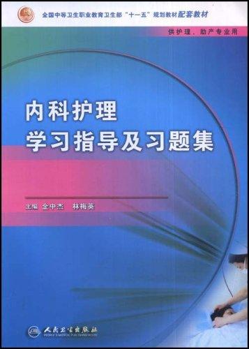 Medical Nursing Study Guide and Problem Set (vocational nursing with teaching) - 内科护理学习指导及习题集(中职护理配教) pdf epub
