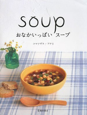 おなかいっぱいスープ