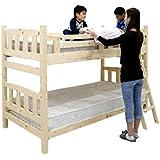 二段ベッド 2段ベッド シングル フレーム単体 無垢 天然木 耐震 高さ145cm 低め カントリー調 はしご付き (ナチュラル)