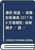 最新 検査・画像診断事典 2017年4月増補版: 保険請求・適応疾患がすべてわかる