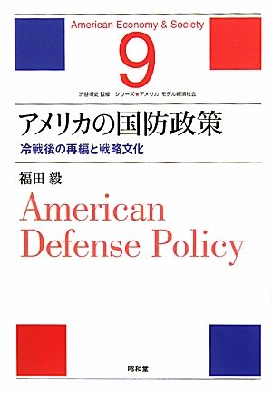 Amerika no kokubō seisaku : Reisengo no saihen to senryaku bunka PDF