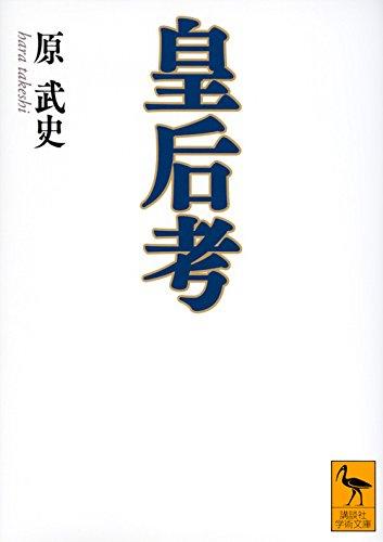 皇后考 (講談社学術文庫)