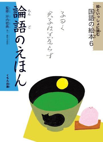 論語のえほん (絵といっしょに読む国語の絵本 6)
