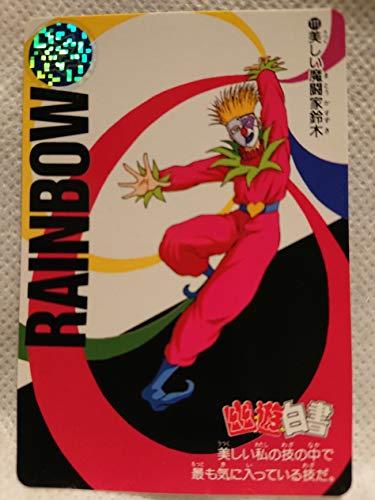 カードダス 幽遊白書 ノーマル 魔闘家鈴木 111の商品画像