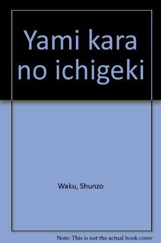 Yami kara no ichigeki (Japanese Edition)