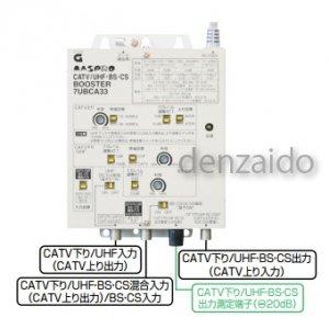 マスプロ CATV/UHFBSCSブースター 33dB型 7UBCA33   B00K610NFK