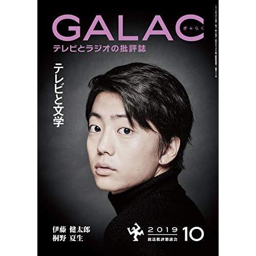GALAC 2019年10月号 表紙画像