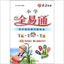 Liaoyuan education Primary school full-EASY: English