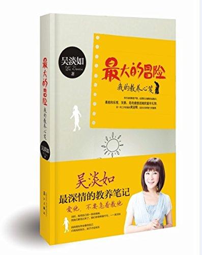 Greatest adventure: My upbringing heart memo(Chinese Edition)