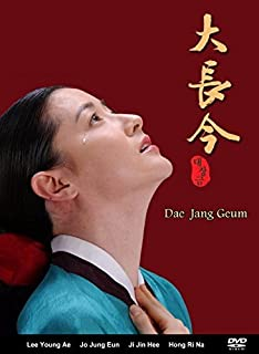 Amazon com: Jewel in the Palace / Dae Jang Geum (Complete Series