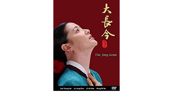 Amazon com: Dae Jang Geum / Jewel in the Palace (Very Good
