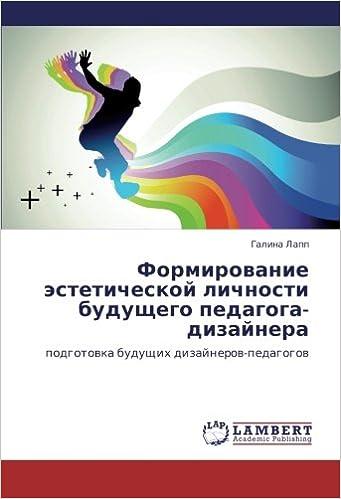 Formirovanie esteticheskoy lichnosti budushchego pedagoga-dizaynera: podgotovka budushchikh dizaynerov-pedagogov (Russian Edition)