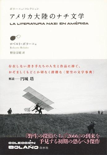 アメリカ大陸のナチ文学 (ボラーニョ・コレクション)