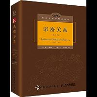 亲密关系(第6版) (社会心理学精品译丛)