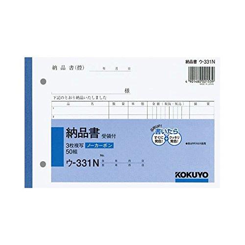 (まとめ) コクヨ NC複写簿(ノーカーボン)3枚納品書(受領付き) B6ヨコ型 7行 50組 ウ-331N 1セット(10冊) 〔×5セット〕 B01N5I6SNP