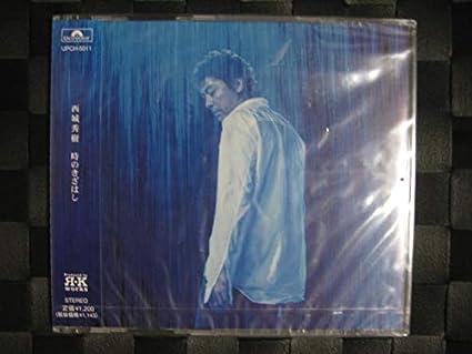 Amazon | 西城秀樹 CD『時のきざ...
