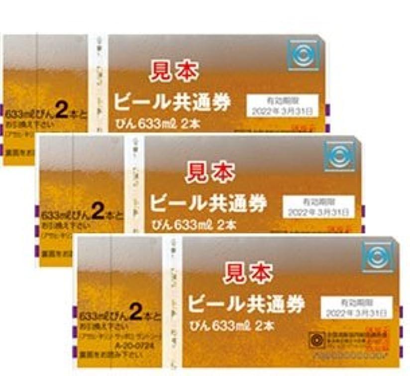 カセットロッドビットビール券 商品券350ml缶ビール2本×8枚 ギフト券 k-6 アサヒ、キリン、サッポロ、サントリー共通