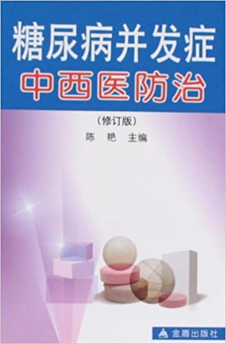 Prevention and treatment of diabetic complications TCM