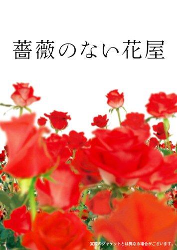 薔薇のない花屋 ディレクターズ?カット版 DVD-BOX B001B4LQKM