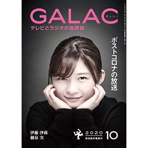GALAC 2020年 10月号 表紙画像
