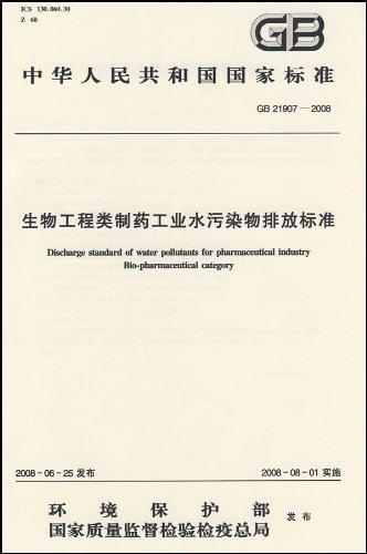 中华人民共和国国家标准:混装制剂类制药工业水污染物排放标准(GB21908-2008)